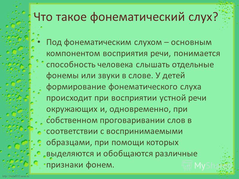 http://linda6035.ucoz.ru/ Что такое фонематический слух? Под фонематическим слухом – основным компонентом восприятия речи, понимается способность человека слышать отдельные фонемы или звуки в слове. У детей формирование фонематического слуха происход