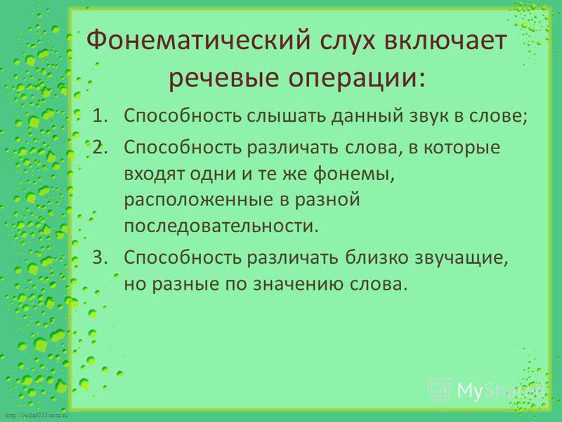 http://linda6035.ucoz.ru/ Фонематический слух включает речевые операции: 1. Способность слышать данный звук в слове; 2. Способность различать слова, в которые входят одни и те же фонемы, расположенные в разной последовательности. 3. Способность разли