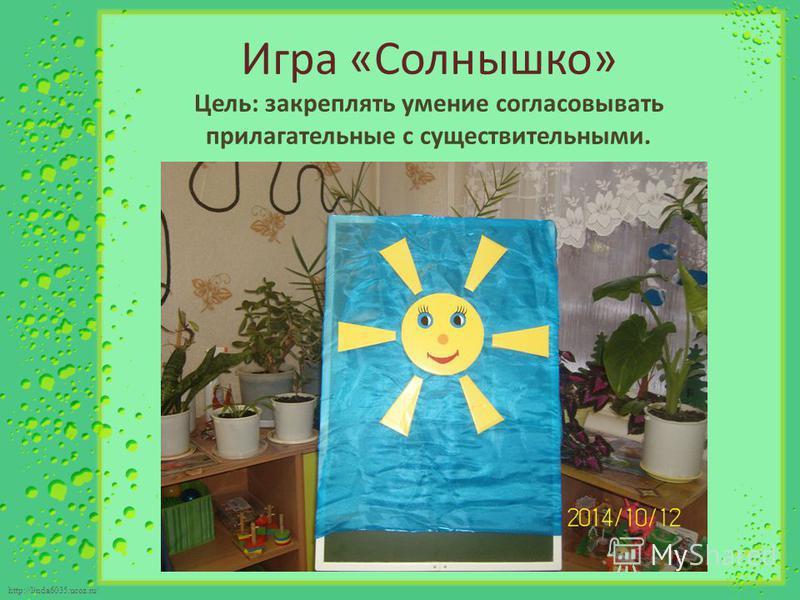 http://linda6035.ucoz.ru/ Игра «Солнышко» Цель: закреплять умение согласовывать прилагательные с существительными.