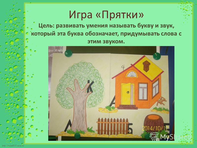 http://linda6035.ucoz.ru/ Игра «Прятки» Цель: развивать умения называть букву и звук, который эта буква обозначает, придумывать слова с этим звуком.