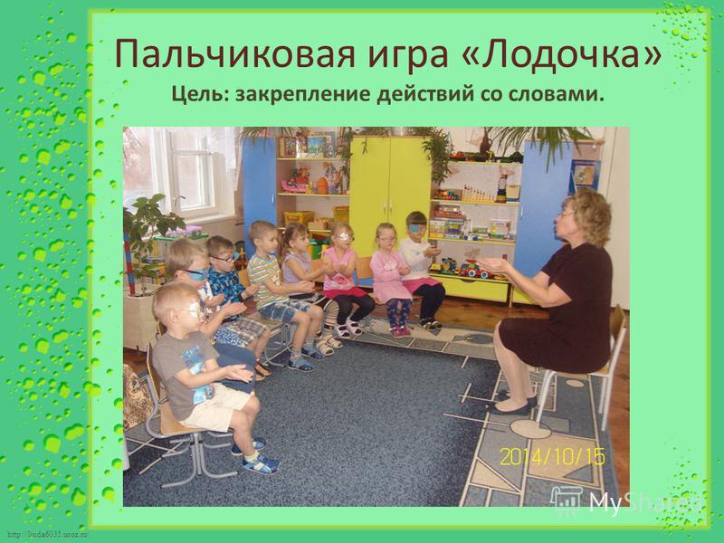 http://linda6035.ucoz.ru/ Пальчиковая игра «Лодочка» Цель: закрепление действий со словами.