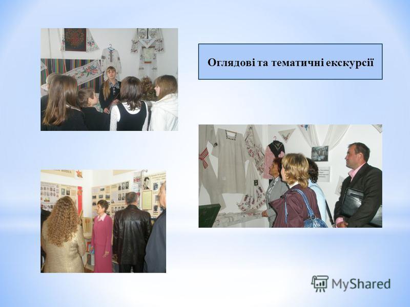 Оглядові та тематичні екскурсії