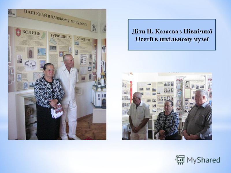 Діти Н. Козаєва з Північної Осетії в шкільному музеї
