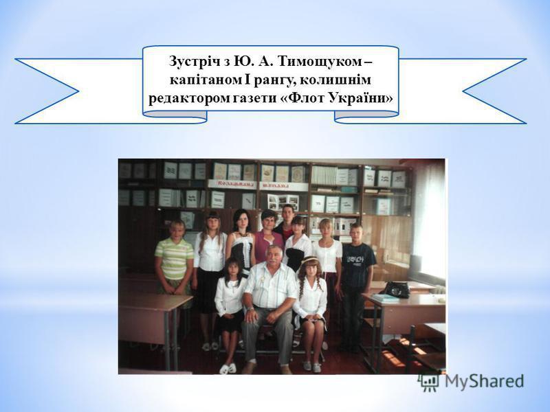 Зустріч з Ю. А. Тимощуком – капітаном І рангу, колишнім редактором газети «Флот України»