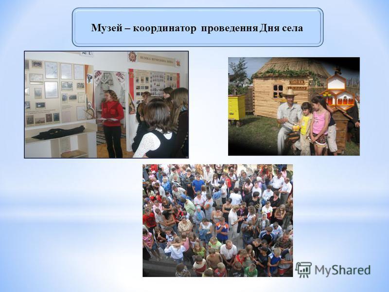 Музей – координатор проведення Дня села