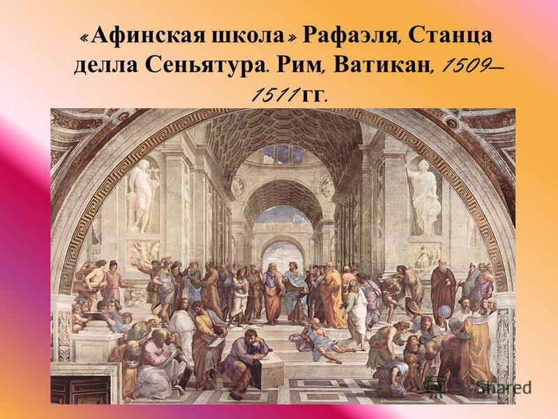 « Афинская школа » Рафаэля, Станца делла Сеньятура. Рим, Ватикан, 1509 1511 гг.