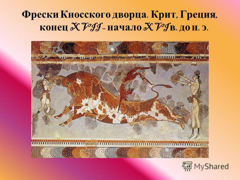 Фрески Кносского дворца. Крит, Греция, конец XVII – начало XVI в. до н. э.
