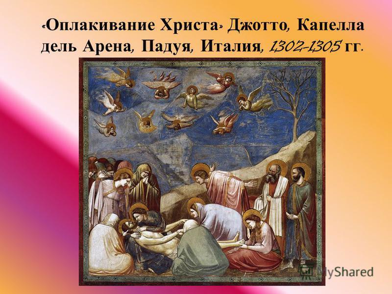 « Оплакивание Христа » Джотто, Капелла дель Арена, Падуя, Италия, 1302-1305 гг.