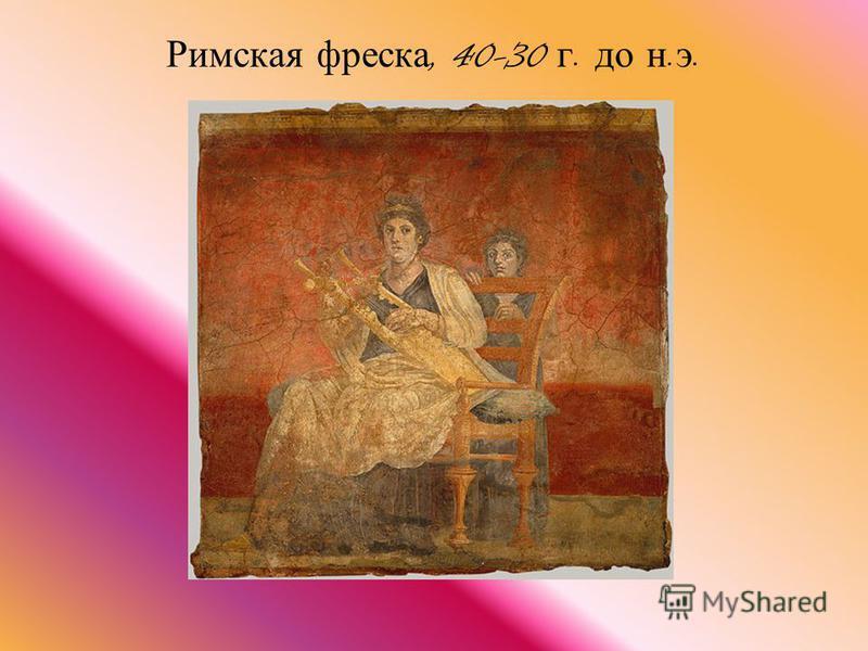 Римская фреска, 40-30 г. до н. э.