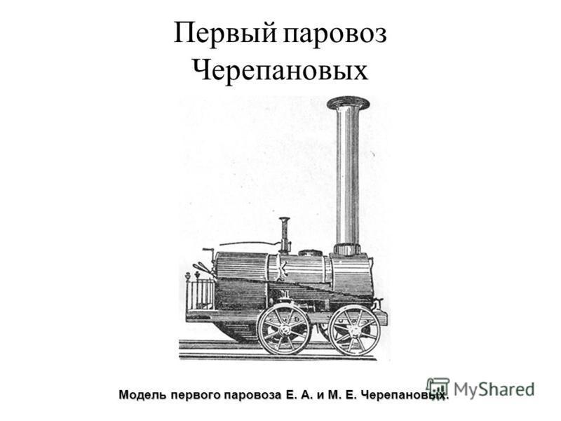 Первый паровоз Черепановых Модель первого паровоза Е. А. и М. Е. Черепановых. Модель первого паровоза Е. А. и М. Е. Черепановых.