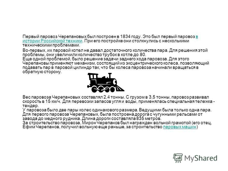 Первый паровоз Черепановых был построен в 1834 году. Это был первый паровоз в истории Российской техники. При его постройке они столкнулись с несколькими техническими проблемами.в истории Российской техники Во-первых, их паровой котел не давал достат