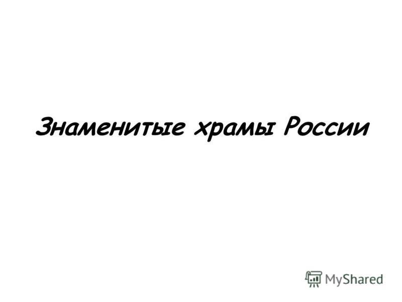 Знаменитые храмы России