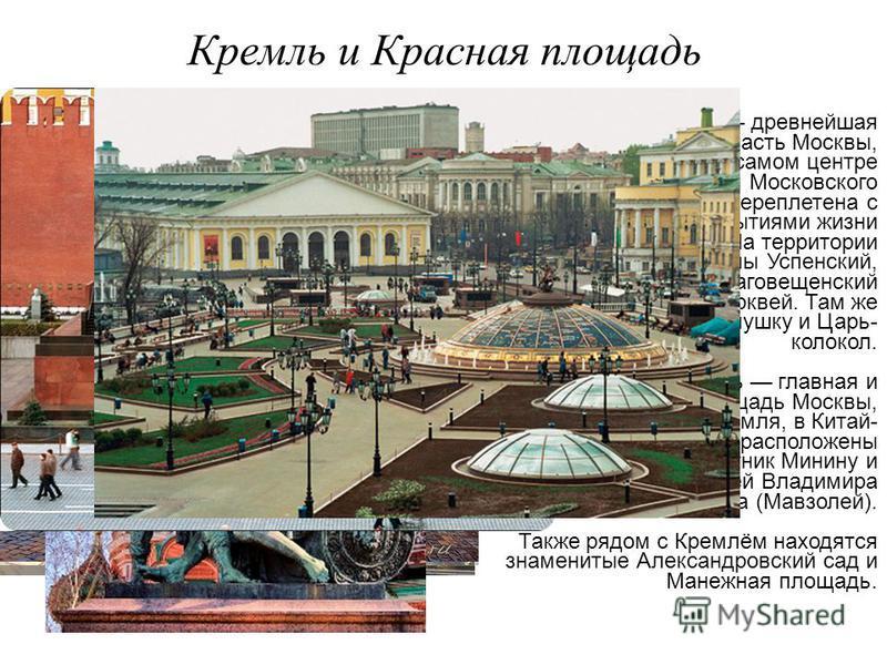 Кремль и Красная площадь Московский Кремль древнейшая часть Москвы, расположенная в самом центре столицы России. История Московского Кремля тесно переплетена с важнейшими событиями жизни русского государства. На территории Кремля расположены Успенски