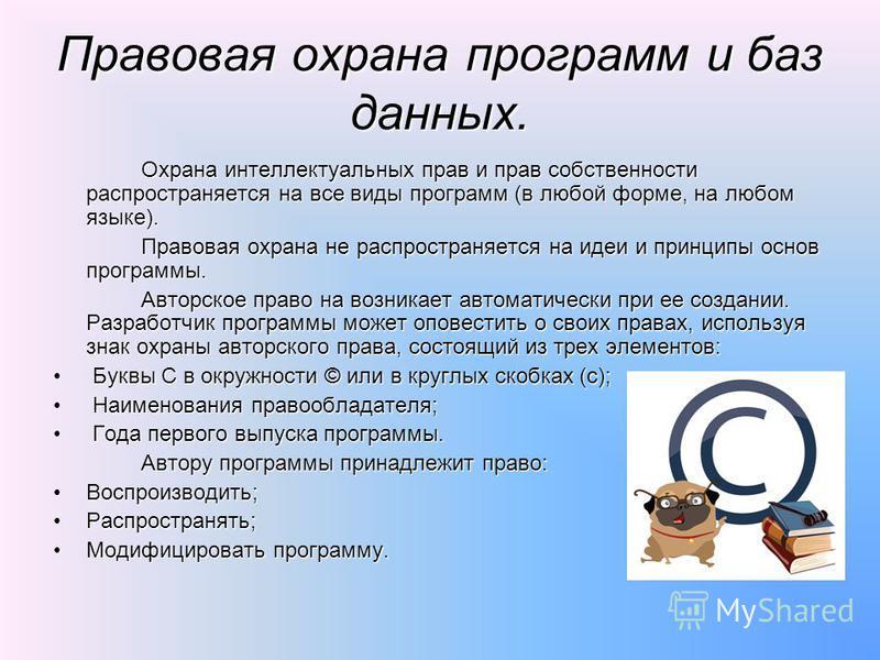 Правовая охрана программ и баз данных. Охрана интеллектуальных прав и прав собственности распространяется на все виды программ (в любой форме, на любом языке). Охрана интеллектуальных прав и прав собственности распространяется на все виды программ (в
