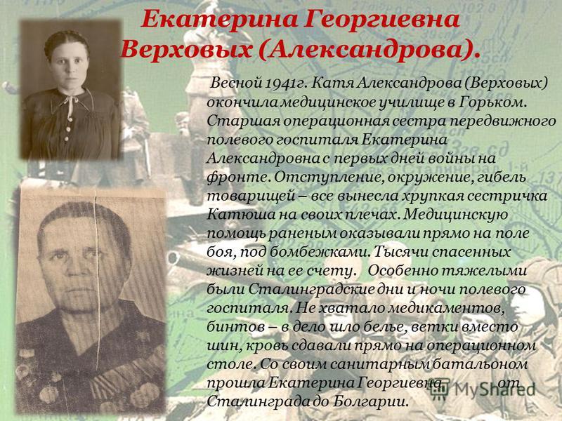 Васильев Иван Николаевич Добровольцем ушел на фронт в декабре 1941 г. Войну начал под Москвой, участвовал в обороне столицы от фашистских захватчиков. А в 1942 г. вместе со своей частью был переброшен под Сталинград. 29 сентября 1942 г. был тяжело ра