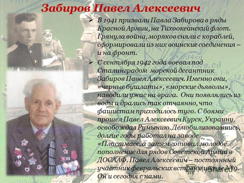 Давыдов Иван Артемьевич В январе 1942 г. призвали в армию 18- летнего Ивана Давыдова. Курсы радиотелеграфистов, и в апреле 1942 г. боец Давыдов уже на фронте под Воронежем. Здесь принял боевое крещение связист Давыдов. А в августе 1942 г. батальон пе