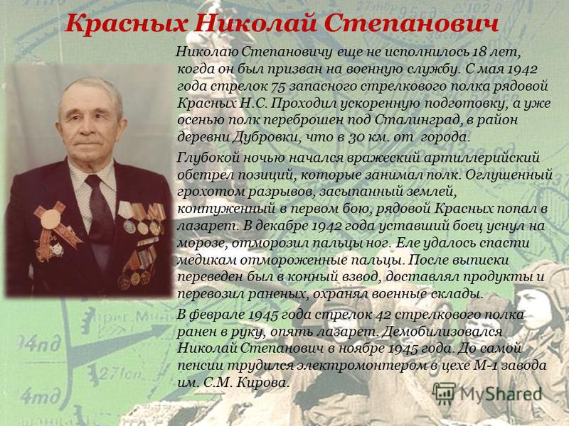 Коробков Константин Павлович В 1939 году был призван в ряды Красной Армии, службу проходил в полковой школе Белорусского военного округа в г. Витебске. Утром 22 июня фашисты сбросили первые бомбы как раз на военную часть. Тяжелы были дороги отступлен