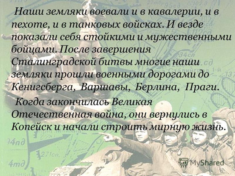Федорцов Григорий Ильич «6 августа 1941 года я подал заявление в Усть - Уйский райком комсомола оказать мне доверие - пойти защищать Родину от фашистского нашествия…При подходе немцев к Сталинграду Сталин отдал приказ бросить наш 9-ый воздушно-десант