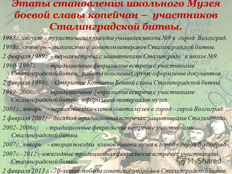Копейчане – участники Сталинградской битвы в общественной жизни школы 9.