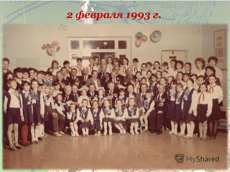 2 февраля 1990 г. школа 9 Встреча с участниками Сталинградской битвы