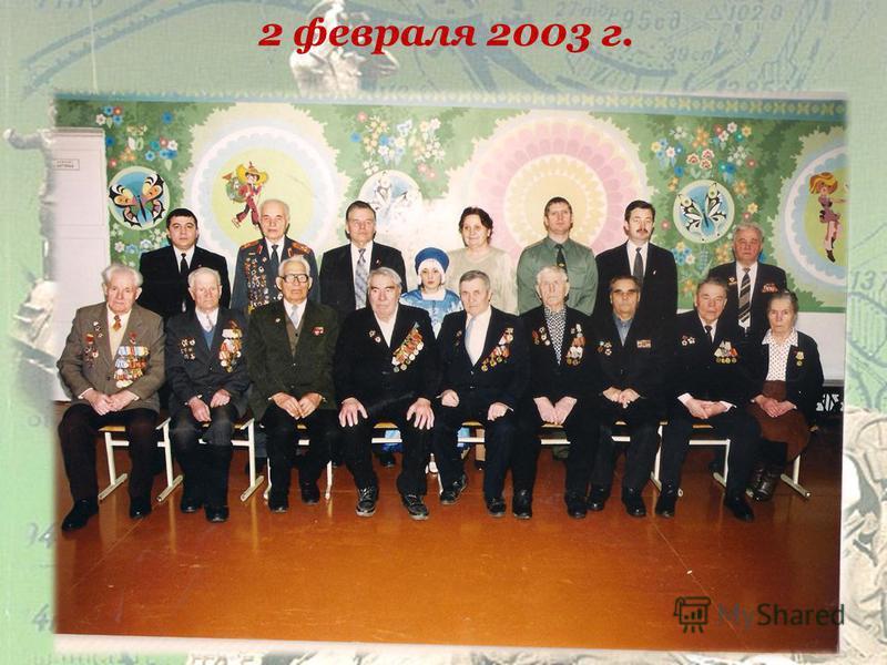 55 годовщина победы под Сталинградом 2 февраля 1998 г.