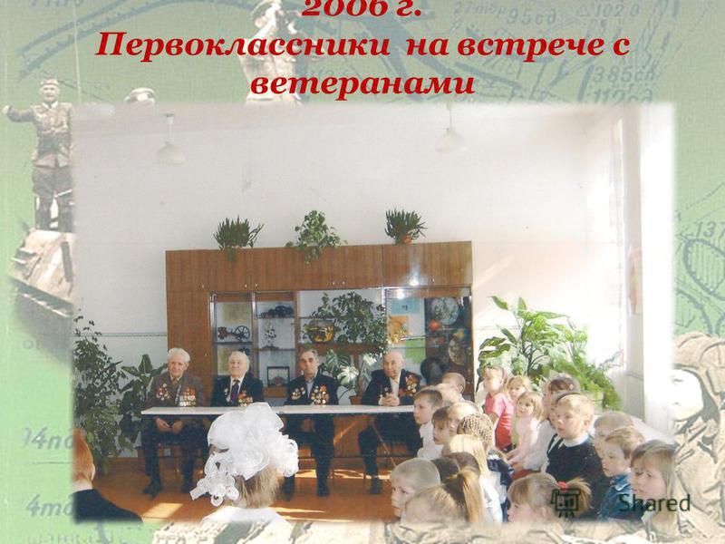 Ветераны в школьном музее 2005 г.