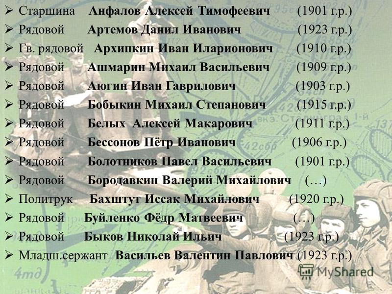 В боях за Сталинград пали смертью храбрых 107 копейчан О, сколько крови вы пролили В боях за город Сталинград! Чтоб подвиг ваш мы оценили, Не хватит всех земных наград.