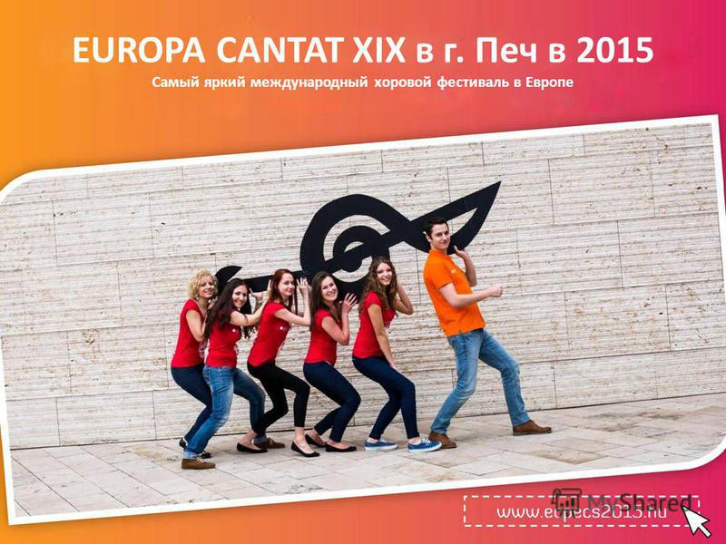 EUROPA CANTAT XIX в г. Печ в 2015 Самый яркий международный хоровой фестиваль в Европе