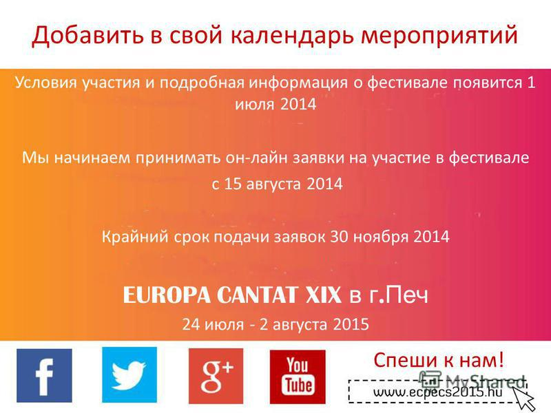 Добавить в свой календарь мероприятий Условия участия и подробная информация о фестивале появится 1 июля 2014 Мы начинаем принимать он-лайн заявки на участие в фестивале с 15 августа 2014 Крайний срок подачи заявок 30 ноября 2014 EUROPA CANTAT XIX в