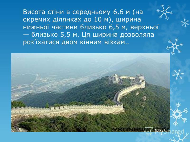 Висота стіни в середньому 6,6 м (на окремих ділянках до 10 м), ширина нижньої частини близько 6,5 м, верхньої близько 5,5 м. Ця ширина дозволяла розїхатися двом кінним візкам..