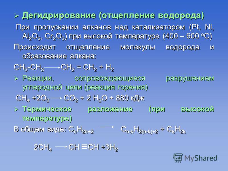 Дегидрирование (отщепление водорода) При пропускании алканов над катализатором (Pt, Ni, Al2O3, Cr2O3) при высокой температуре (400 – 600 оС) Происходит отщепление молекулы водорода и образование алкана: СН3-СН3 СН2 = СН2 + Н2 Реакции, сопровождающиес