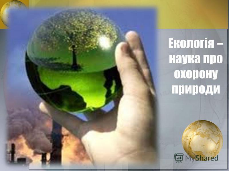 Екологія – наука про охорону природи