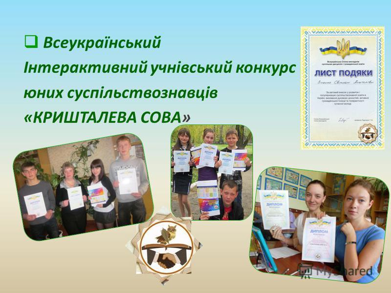 Всеукраїнський Інтерактивний учнівський конкурс юних суспільствознавців «КРИШТАЛЕВА СОВА»
