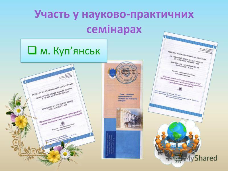 Участь у науково-практичних семінарах м. Купянськ