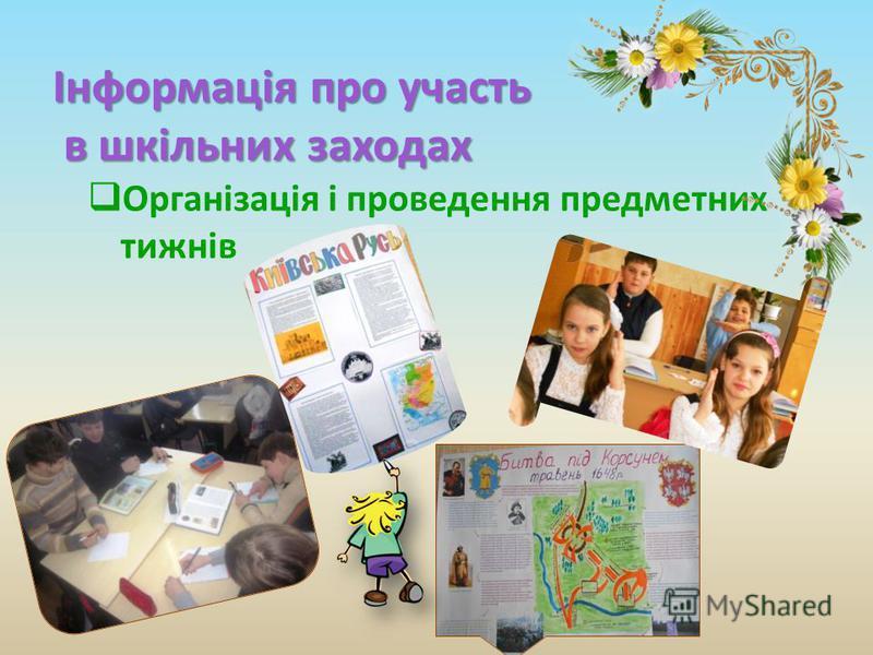 Інформація про участь в шкільних заходах Організація і проведення предметних тижнів