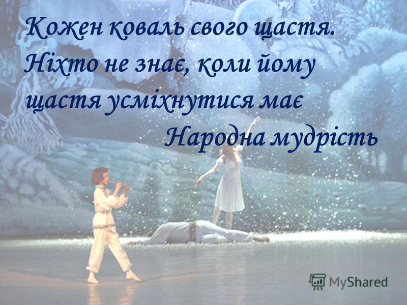 Кожен коваль свого щастя. Ніхто не знає, коли йому щастя усміхнутися має Народна мудрість