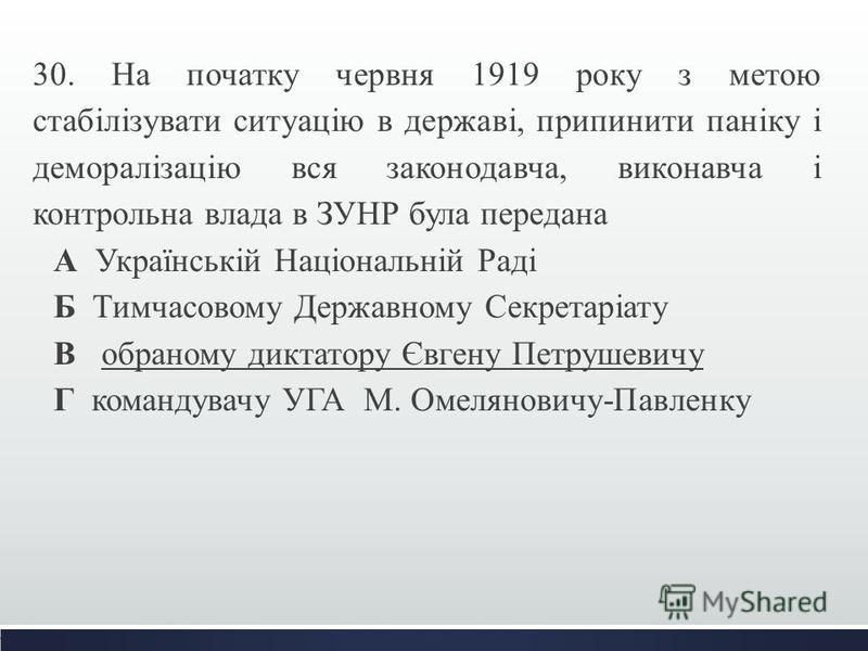 30. На початку червня 1919 року з метою стабілізувати ситуацію в державі, припинити паніку і деморалізацію вся законодавча, виконавча і контрольна влада в ЗУНР була передана А Українській Національній Раді Б Тимчасовому Державному Секретаріату В обра
