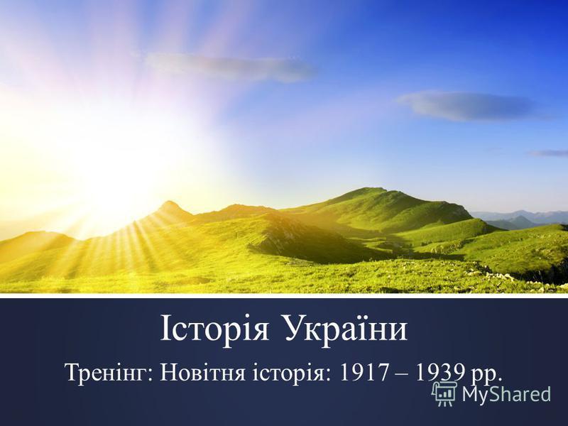 Історія України Тренінг: Новітня історія: 1917 – 1939 рр.