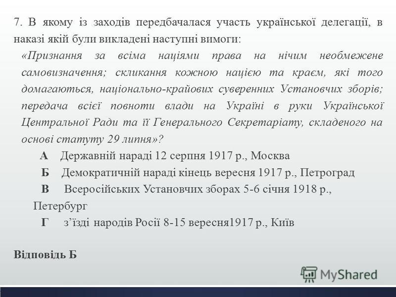7. В якому із заходів передбачалася участь української делегації, в наказі якій були викладені наступні вимоги: «Признання за всіма націями права на нічим необмежене самовизначення; скликання кожною нацією та краєм, які того домагаються, національно-