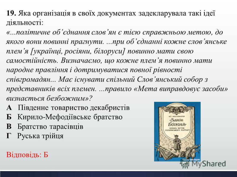 19. Яка організація в своїх документах задекларувала такі ідеї діяльності: «...політичне обєднання словян є тією справжньою метою, до якого вони повинні прагнути....при обєднанні кожне словянське племя [українці, росіяни, білоруси] повинно мати свою