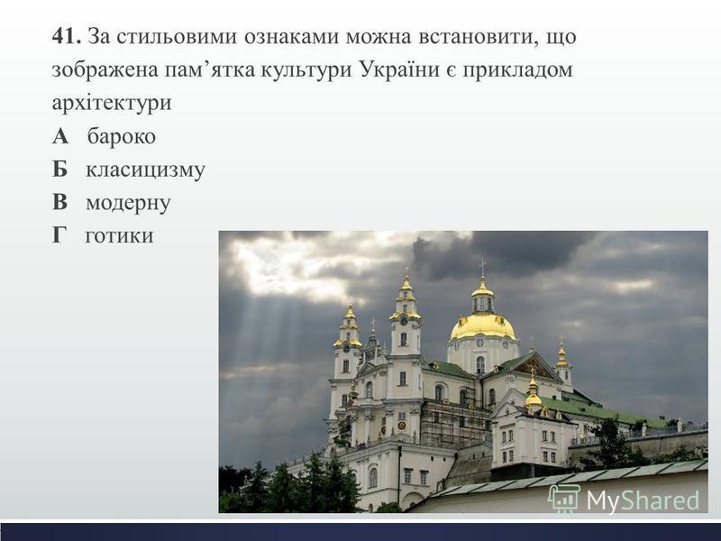 41. За стильовими ознаками можна встановити, що зображена памятка культури України є прикладом архітектури А бароко Б класицизму В модерну Г готики