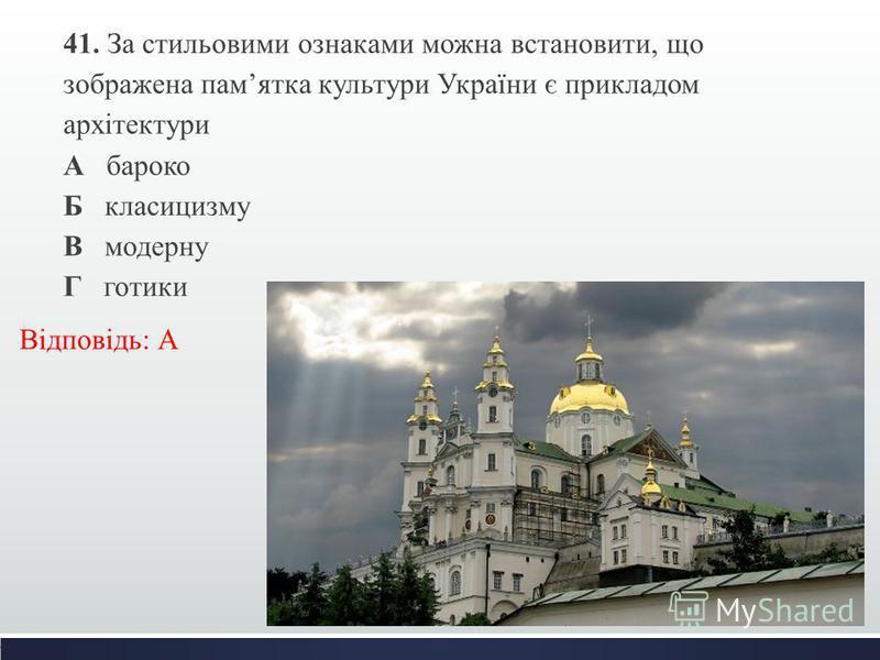 41. За стильовими ознаками можна встановити, що зображена памятка культури України є прикладом архітектури А бароко Б класицизму В модерну Г готики Відповідь: А