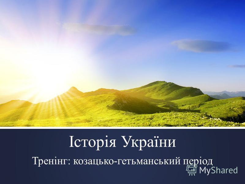 Історія України Тренінг: козацько-гетьманський період