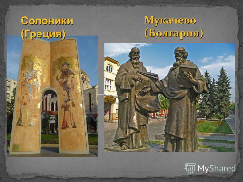 Солоники (Греция) Мукачево(Болгария)