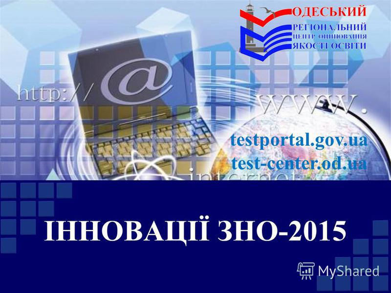 ІННОВАЦІЇ ЗНО-2015 testportal.gov.ua test-center.od.ua