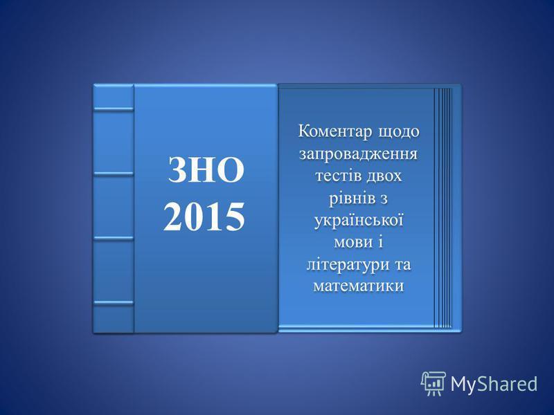 Коментар щодо запровадження тестів двох рівнів з української мови і літератури та математики