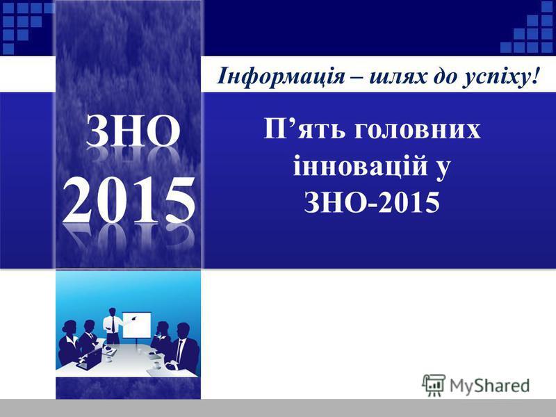Інформація – шлях до успіху! Пять головних інновацій у ЗНО-2015