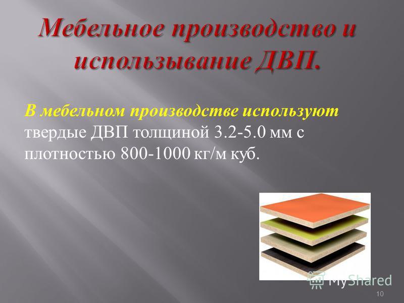 В мебельном производстве используют твердые ДВП толщиной 3.2-5.0 мм с плотностью 800-1000 кг/м куб. 10