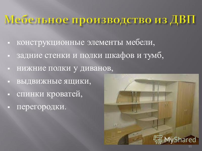 конструкционные элементы мебели, задние стенки и полки шкафов и тумб, нижние полки у диванов, выдвижные ящики, спинки кроватей, перегородки. 11