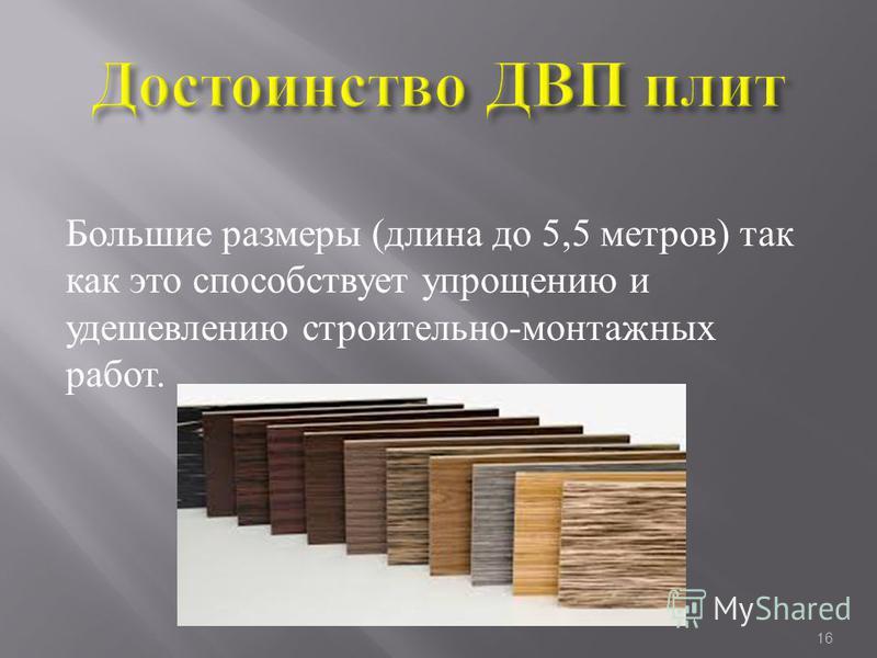 Большие размеры (длина до 5,5 метров) так как это способствует упрощению и удешевлению строительно-монтажных работ. 16